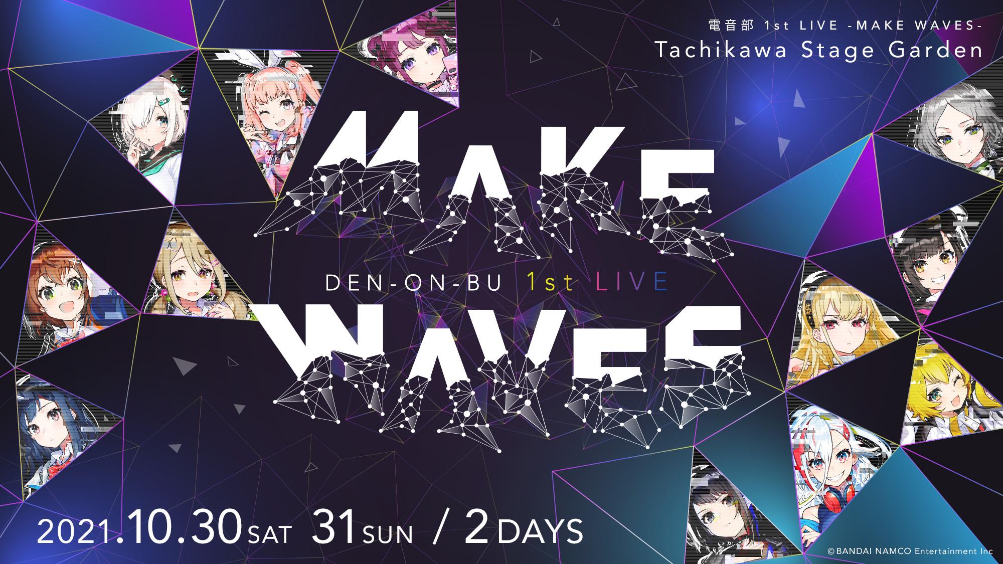 電音部 1st LIVE -Make Waves-