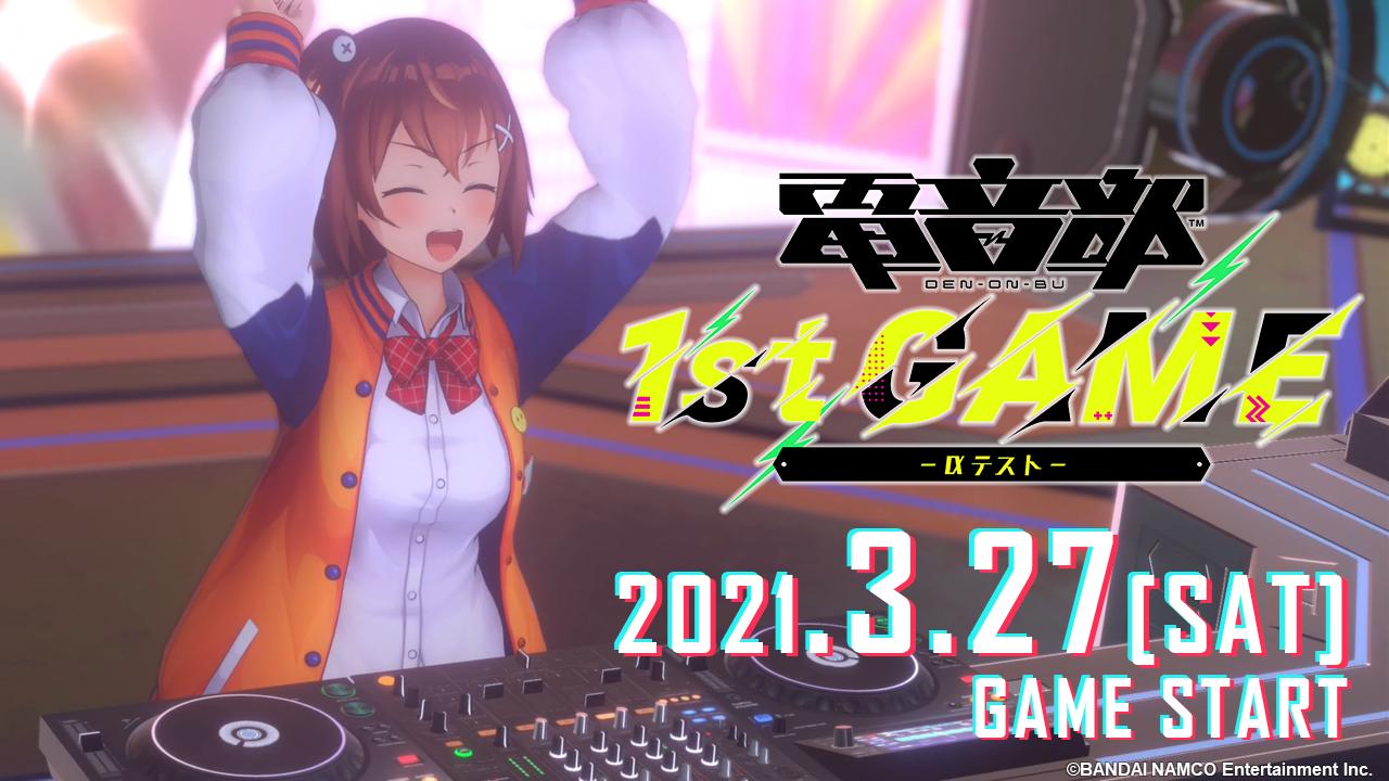電音部 1st GAME -αテスト-